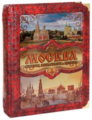 Москва. Соборы, монастыри и церкви.