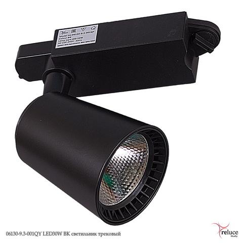 06130-9.3-001QY LED30W BK светильник трековый