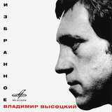 Владимир Высоцкий / Избранное (CD)