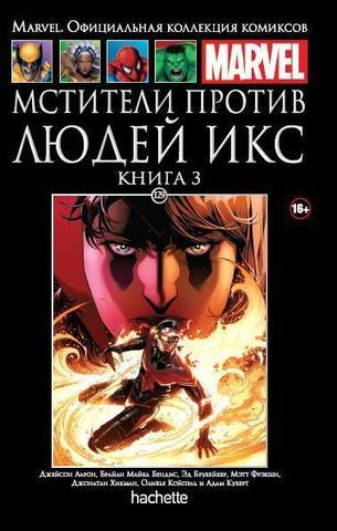Ашет №129 Мстители против Людей Икс. Книга 3