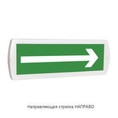 Световое табло оповещатель ТОПАЗ - Направляющая стрелка НАПРАВО (зеленый фон)