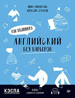 Английский без барьеров. For beginners