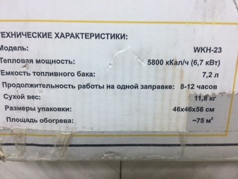 Инфракрасный обогреватель WKH-23