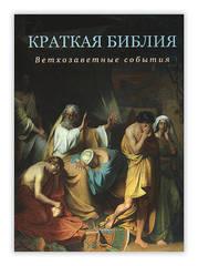 Воробьёв С. Ю. Краткая Библия. Ветхозаветные события от Сотворения мира до Рождества Христова
