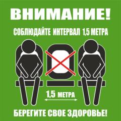 K52 Не занимайте все сидячие места - знак социального дистанцирования в общественном транспорте