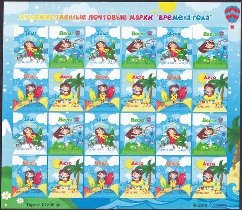Почта ЛНР (2018 10.01.) Времена года-целый лист