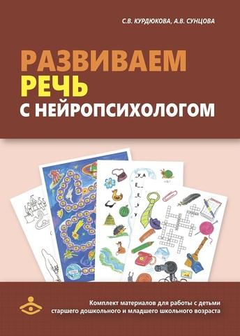 Развиваем речь с нейропсихологом: Комплект материалов для работы с детьми старшего дошкольного и младшего школьного возраста