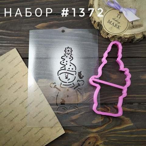 Набор №1372 - Снеговик