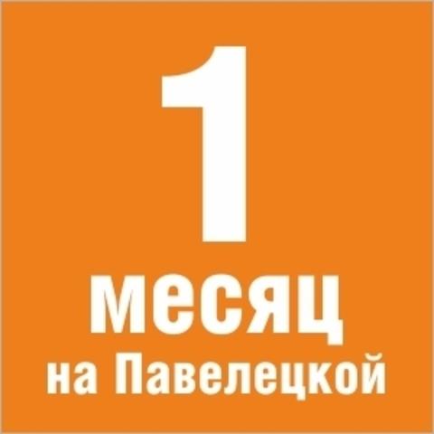 https://static-ru.insales.ru/images/products/1/1820/102893340/site_orange_sekcii_pav.jpg