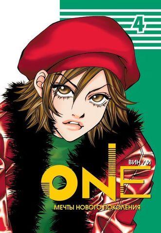 One. Том 4