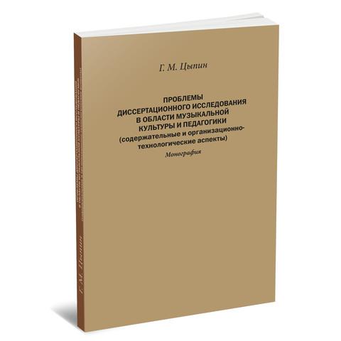 Проблемы диссертационного исследования в области музыкальной культуры и педагогики