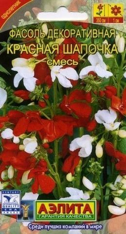 Семена Фасоль декоративная Красная шапочка, Одн
