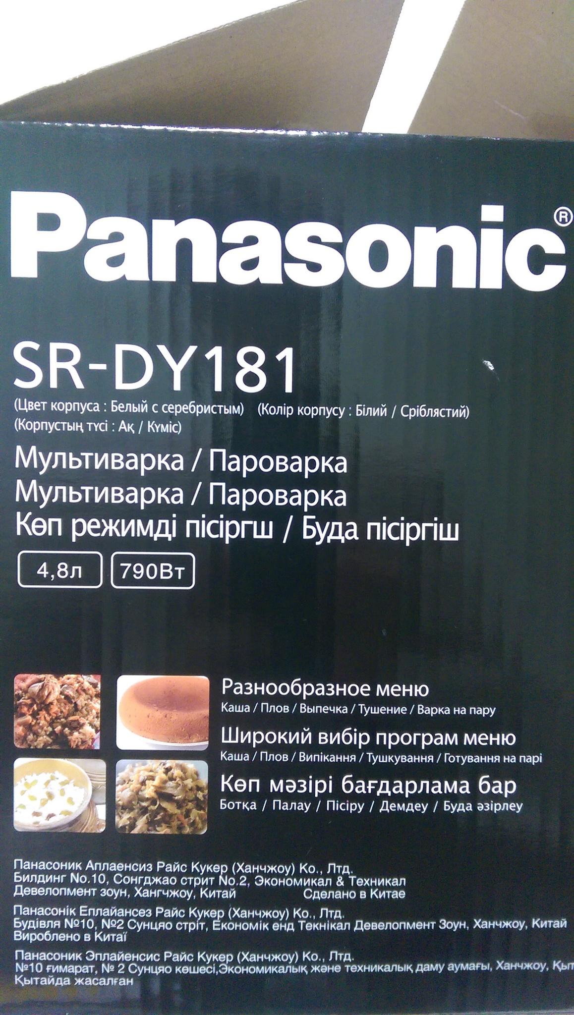 Мультиварка Panasonic SR-DY181WTQ Объем чаши составляет 4.8 литра Мощность 790 Ватт Завод Изготовитель Китай