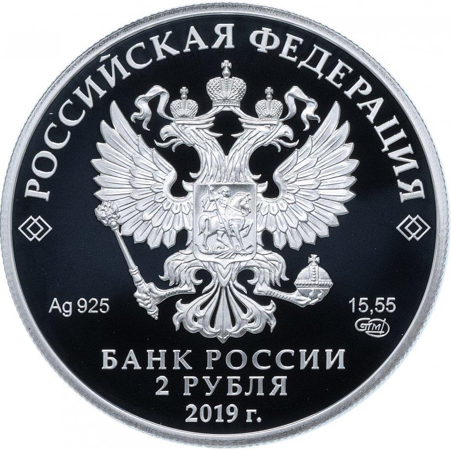 Набор 2 рубля Красная книга (Леопард, Белуга, Ибис) 2019 год. Proof