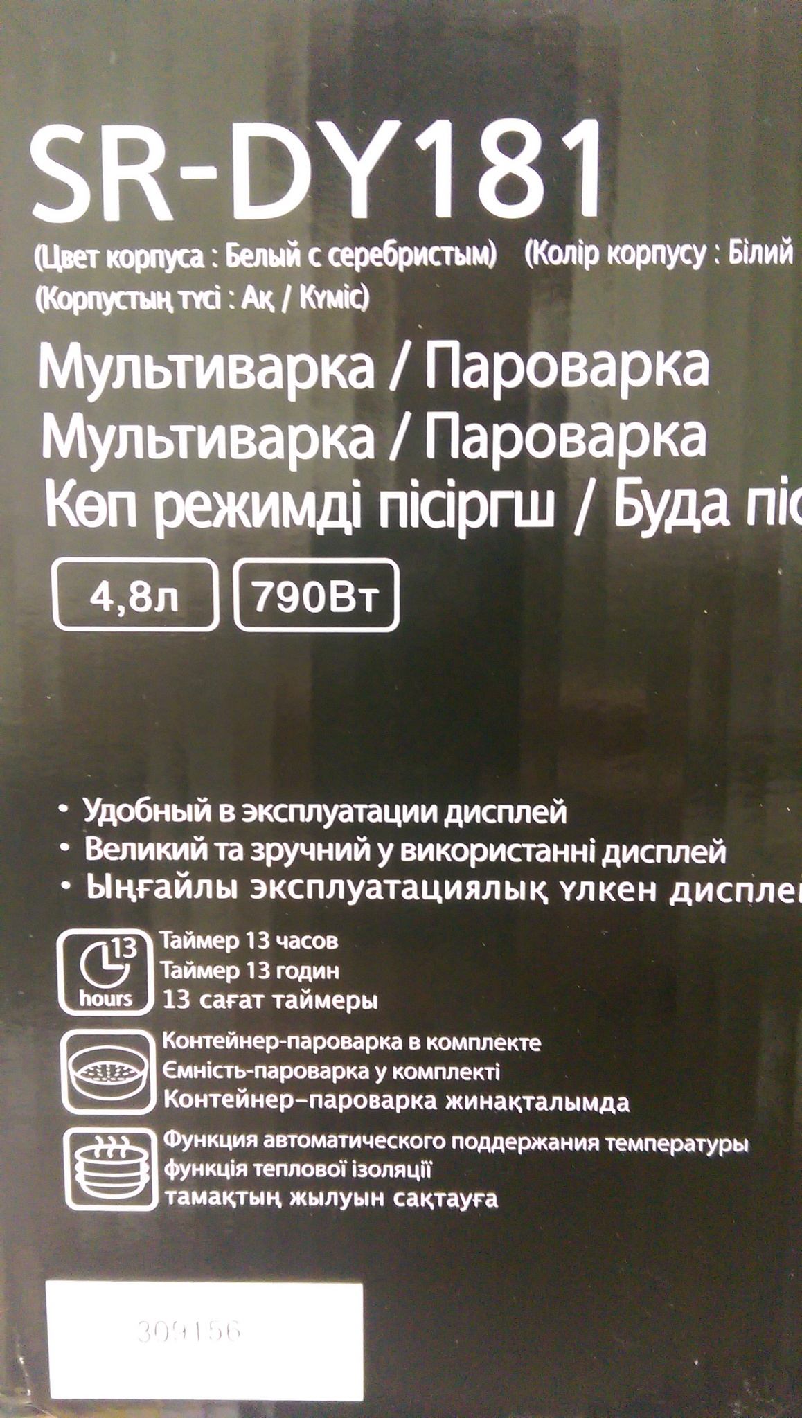 Мультиварка Panasonic SR-DY181WTQ Таймер отсрочки старта до 13 часов паровая корзина чаша емкость сетка в комплекте