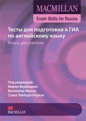 Macmillan Exam Skills for Russia: Сборник тестов для подготовки к ГИА по английскому языку. Книга...