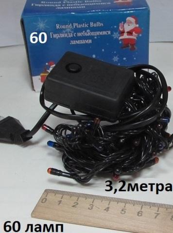 Эл.гирлянда G100 /60 ламп/ (ТДИ) 3,2м