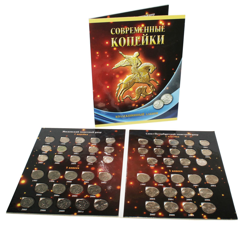Альбом с монетами 1 и 5 коп. 1997-2009  гг., 2014 г. (Заполненный)