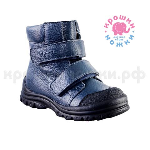 Ботинки синие,  Тотто (ТК Луч)