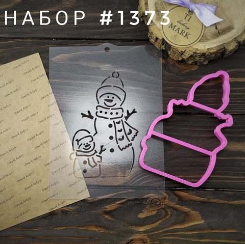 Набор №1373 - Снеговики
