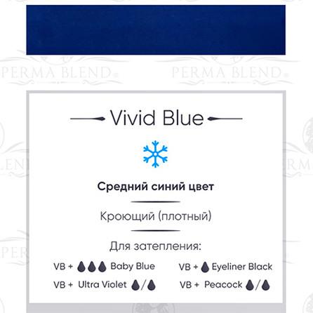 Пигмент Perma Blend Vivid Blue
