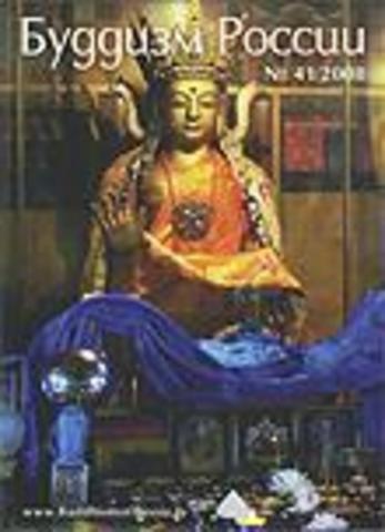 Буддизм России выпуск №41