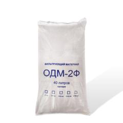 Загрузка обезжелезивания ОДМ-2Ф (фракция 0,8-2,0мм. 40л, 23-24кг)