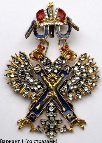 Орден св.Андрея Первозванного со стразами (копия)