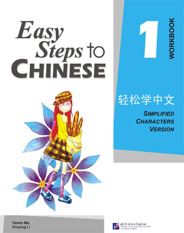 Easy Steps to Chinese vol.1 - Workbook