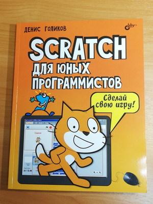 Scratch для юных программистов, основы программирования на языке Scratch (Д. Голиков)