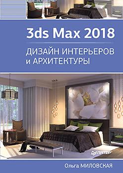 Фото - 3ds Max 2018. Дизайн интерьеров и архитектуры миловская ольга сергеевна 3ds max 2018 и 2019 дизайн интерьеров и архитектуры