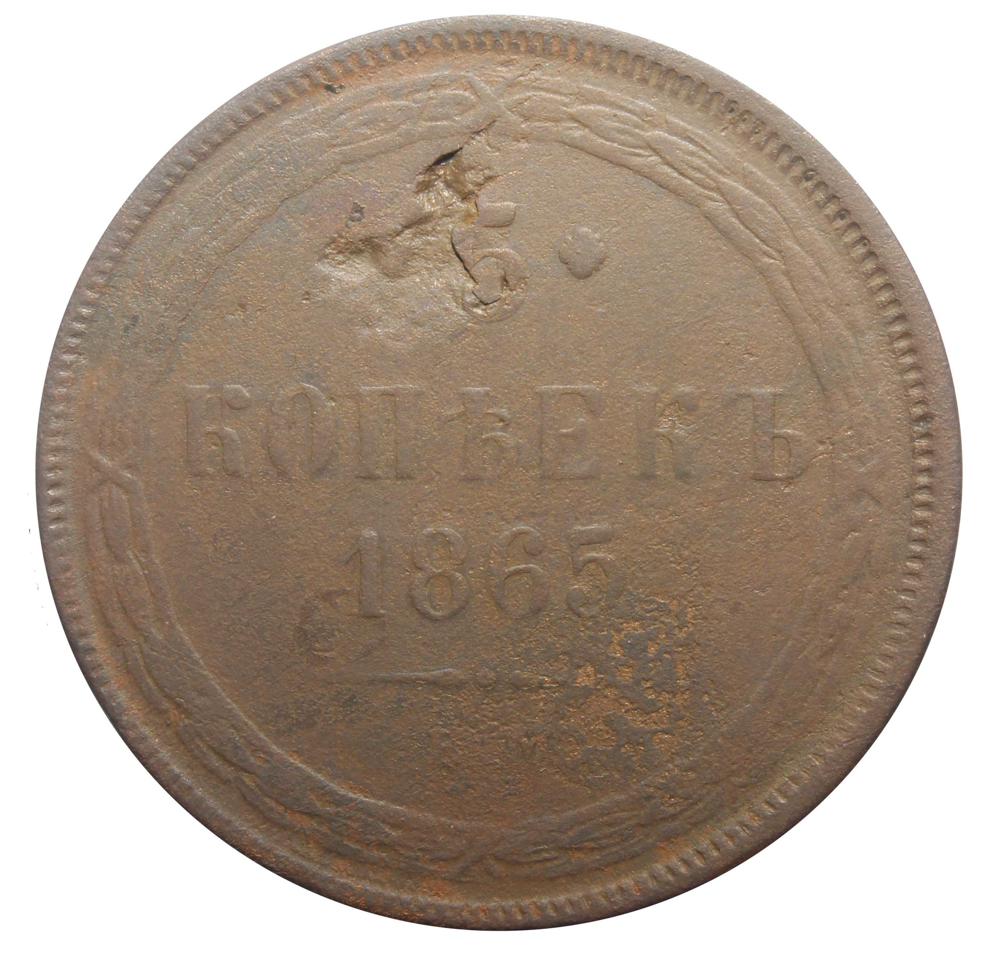 5 копеек. Александр II. ЕМ. 1865 год. VG