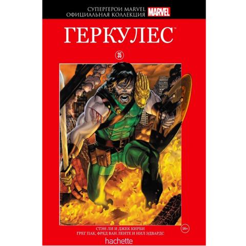 Супергерои Marvel. Официальная коллекция №35 Геркулес