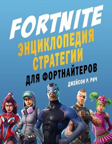 Fortnite. Энциклопедия стратегии для фортнайтеров