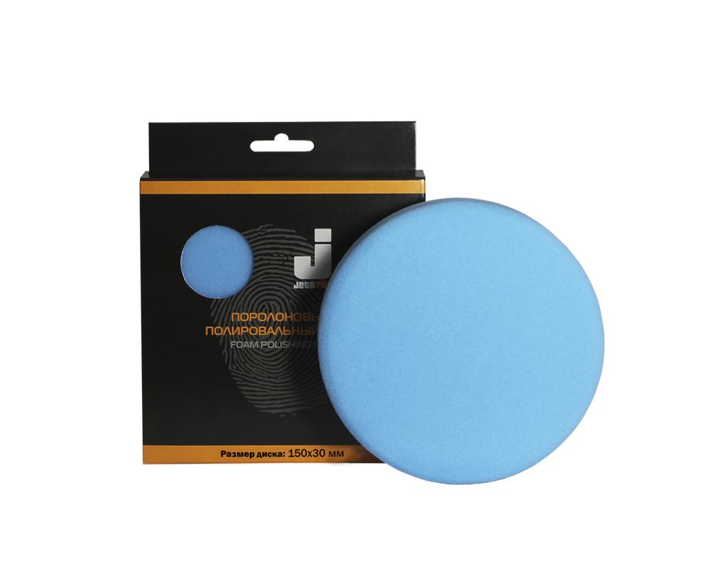 Полировальные диски Диск JETAPRO с гладкой поверхностью мягкий синий 150 x 30 мм 5872314.jpg
