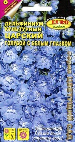 Семена Дельфиниум Царский, Мнг
