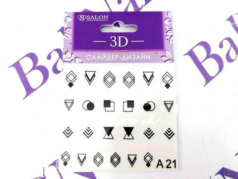 Слайдер-дизайн 3D для ногтей A21