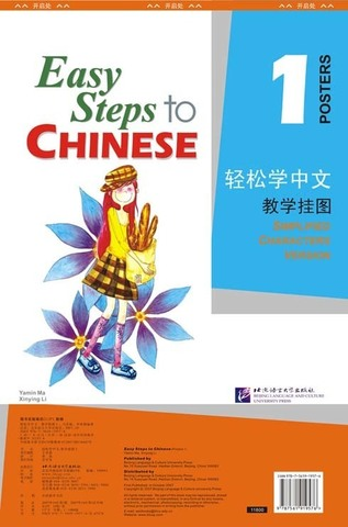 Easy Steps to Chinese vol.1 - Posters