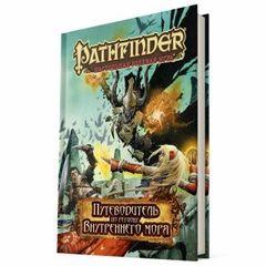 Pathfinder. Путеводитель по региону Внутреннего моря