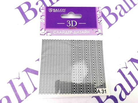 Слайдер-дизайн 3D для ногтей A31