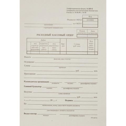 Бланк Расходный кассовый ордер форма КО-2 газетная бумага А5 (135х195 мм, 20 книжек по 100 листов)