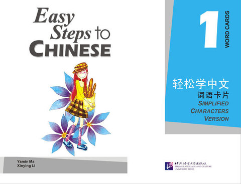 Easy Steps to Chinese vol.1 - Word Cards