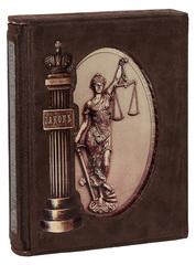 Суд скорый, правый, милостивый и равный для всех