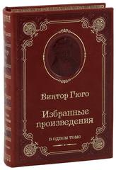 Виктор Гюго. Избранные произведения