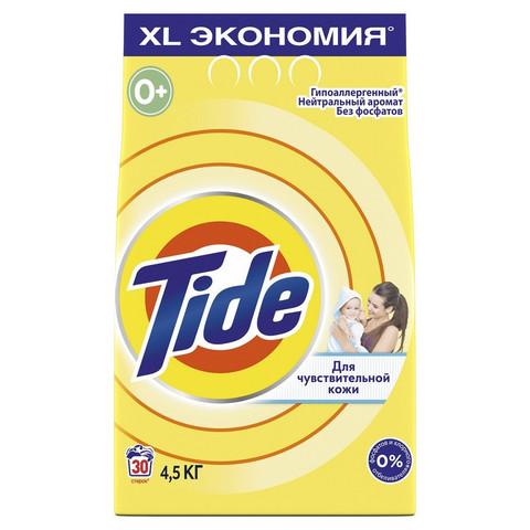 Порошок стиральный детский TIDE 4,5 кг