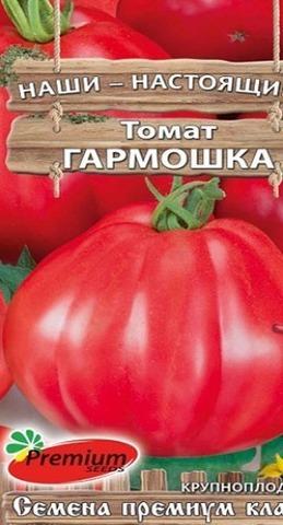 Семена Томат Гармошка