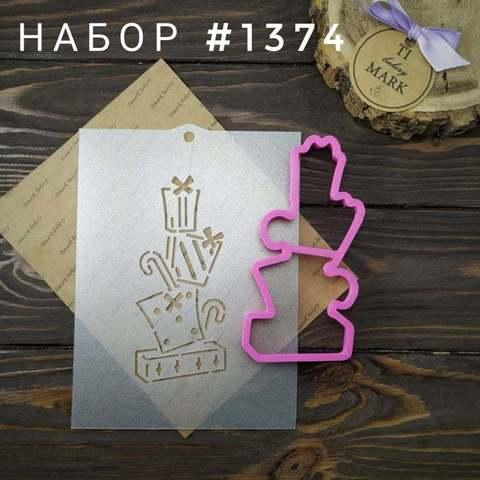 Набор №1374 - Подарки