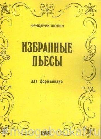 Шопен. Избранные пьесы для фортепиано