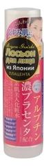Лосьон для лица с экстрактом плаценты и арбутина Biyou Jen'eki 185мл