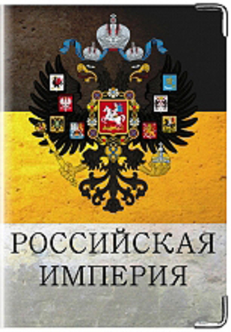"""Обложка для паспорта """"Российская Империя"""""""